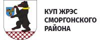 КУП «ЖРЭС Сморгонского района»