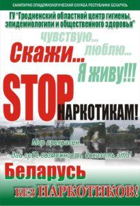 Скажи STOP наркотикам